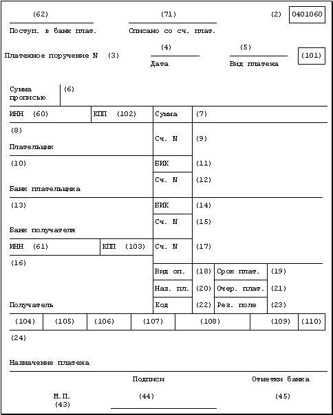 образец платежного поручения россия
